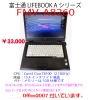 富士通LIFEBOOK Aシリーズ  FMV-A8260
