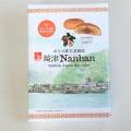 﨑津Nanban(10個入り)