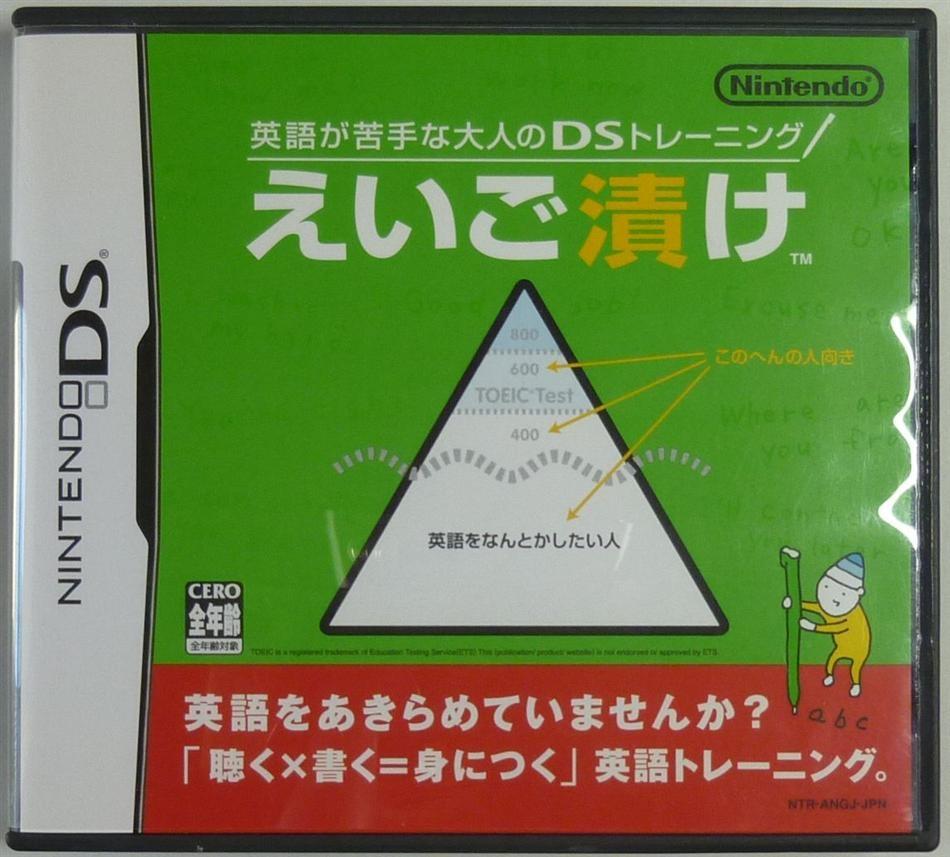 えいご漬け ニンテンドーDSゲームソフト 中古