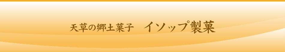 イソップ製菓